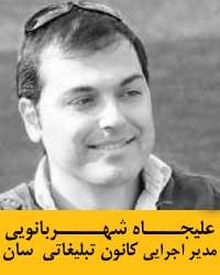 علیجاه شهربانویی مدیر عامل کانون آگهی تمام خدمات سان  آسیب شناسی تبلیغات در ایران – قسمت چهارم- واسطه گری ، بلای جان تبلیغات A S