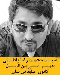 سید محمد رضا باطنی
