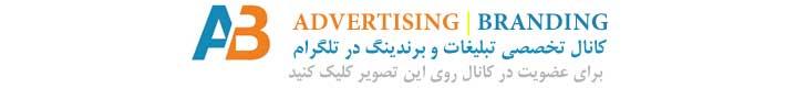 با عضویت در کانال تخصصی تبلیغات و برندینگ ، مطالب این وب سایت را بر روی تلفن های همراه خود دریافت نمایید.